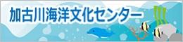 加古川海洋文化センター